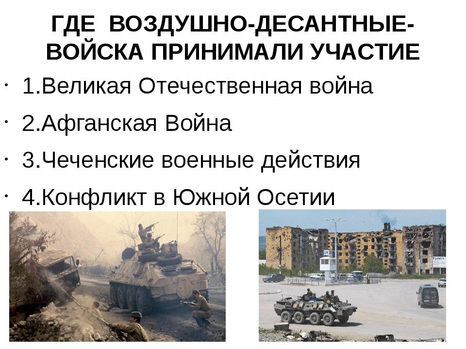 1.Великая Отечественная война 2.Афганская Война 3.Чеченские военные действия...