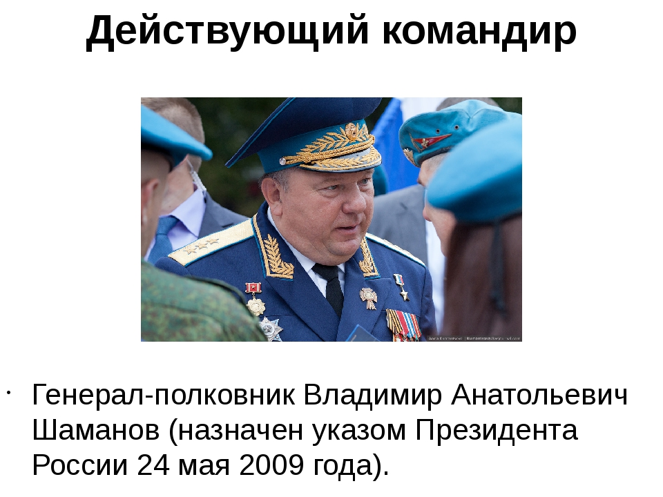 Действующий командир Генерал-полковник Владимир Анатольевич Шаманов (назначен...