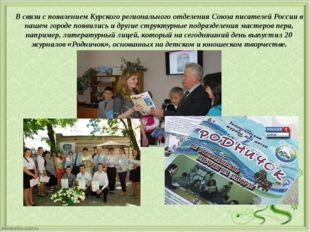 В связи с появлением Курского регионального отделения Союза писателей России