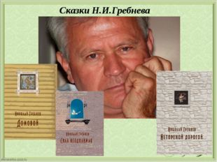 Сказки Н.И.Гребнева