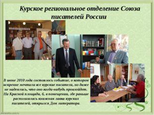 Курское региональное отделение Союза писателей России В июне 2010 года сост