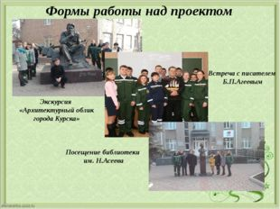 Формы работы над проектом Экскурсия «Архитектурный облик города Курска» Встр