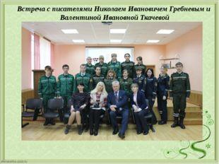 Встреча с писателями Николаем Ивановичем Гребневым и Валентиной Ивановной Тк