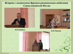 Встреча с писателями Курского регионального отделения Союза писателей России