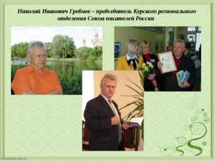 Николай Иванович Гребнев – председатель Курского регионального отделения Сою