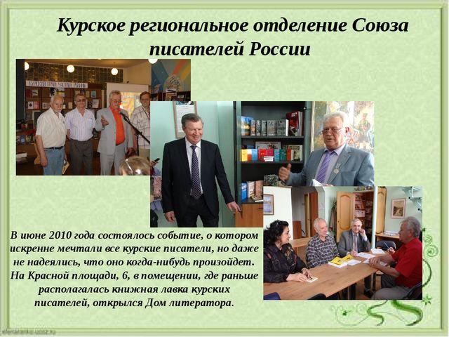 Курское региональное отделение Союза писателей России В июне 2010 года сост...