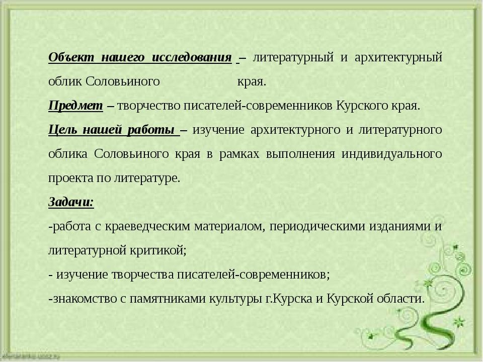 Объект нашего исследования – литературный и архитектурный облик Соловьиного...