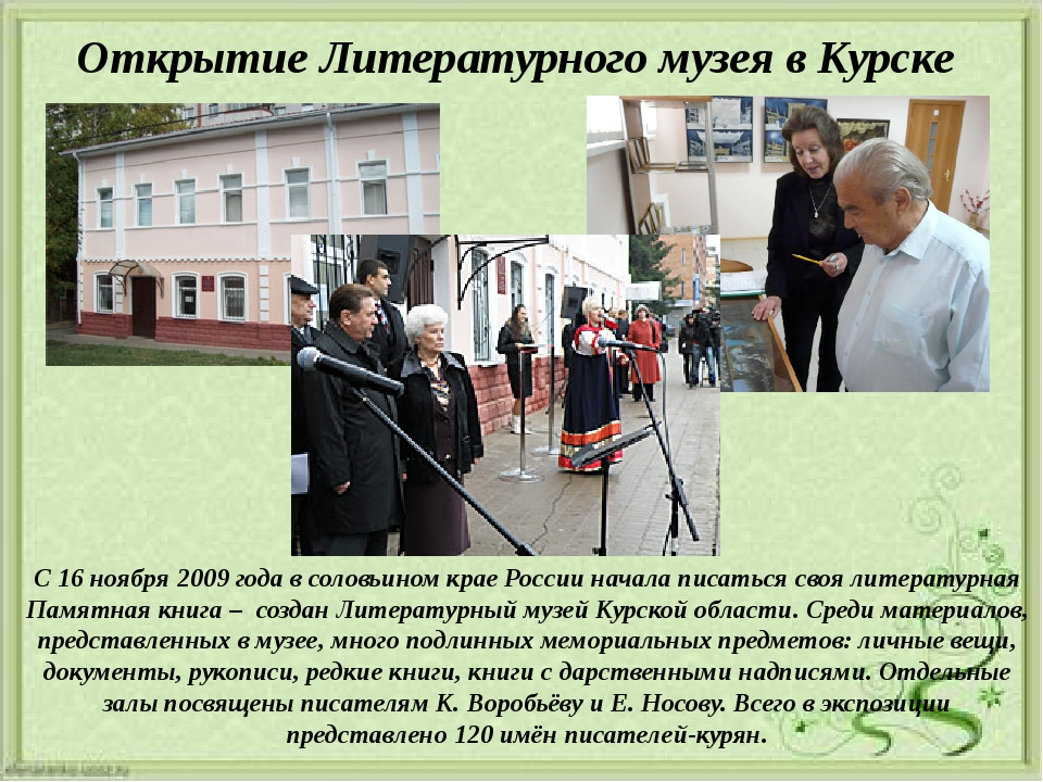 Открытие Литературного музея в Курске С 16 ноября 2009 года в соловьином кра...