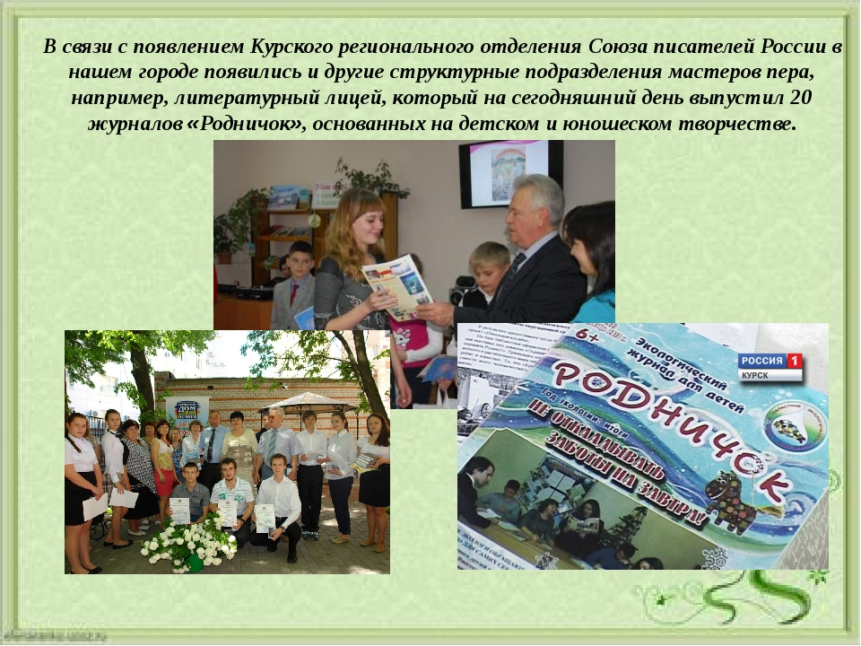 В связи с появлением Курского регионального отделения Союза писателей России...