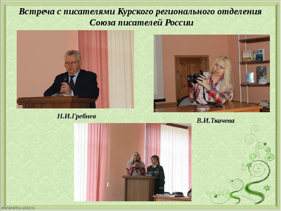 Встреча с писателями Курского регионального отделения Союза писателей России...