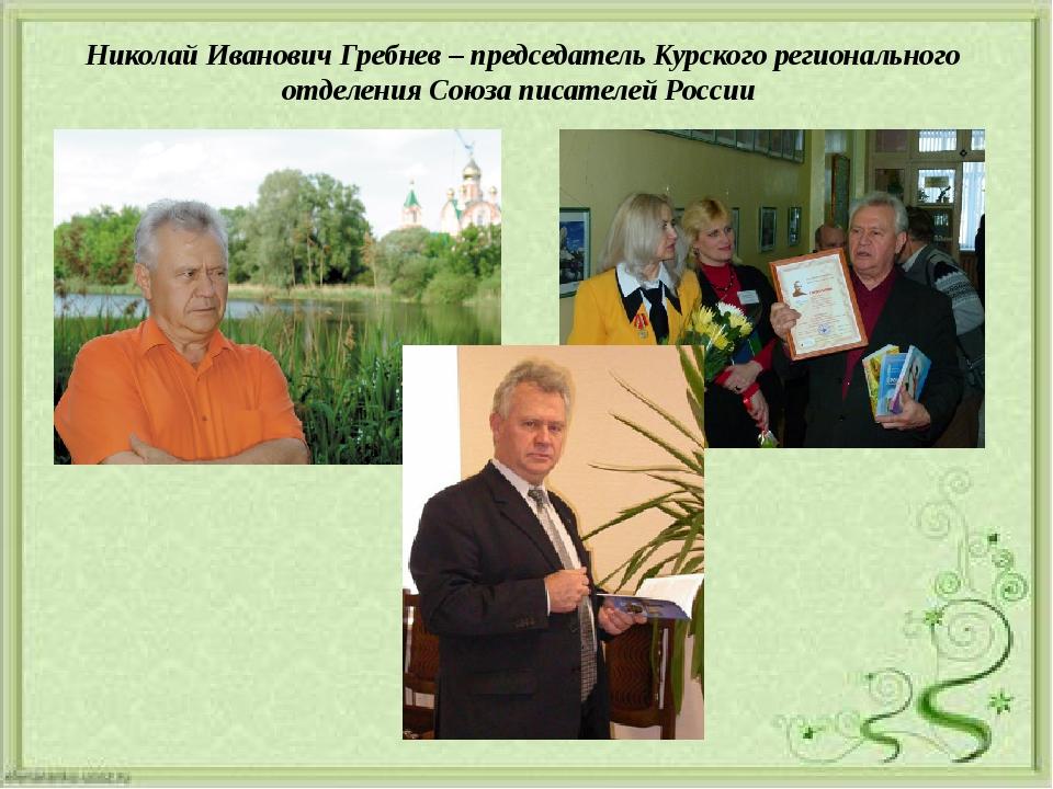 Николай Иванович Гребнев – председатель Курского регионального отделения Сою...