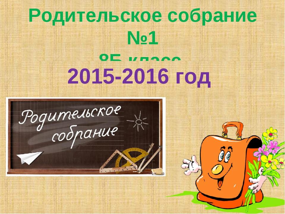Родительское собрание №1 8Б класс 2015-2016 год