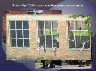 3 сентября 2004 года – освобождение заложников
