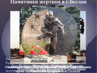 Памятники жертвам в г.Беслан Владикавказ. Памятник погибшим в Беслане. Беслан