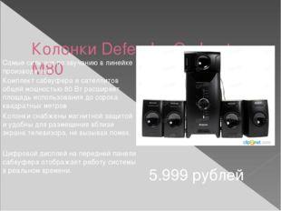 Колонки Defender Orchestra M80 5.999 рублей Самые сильные по звучанию в линей
