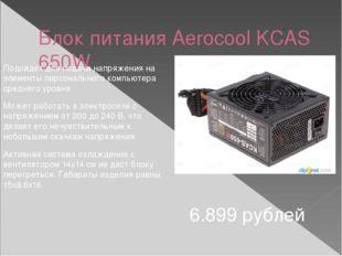 Блок питания Aerocool KCAS 650W 6.899 рублей Подойдет для подачи напряжения н