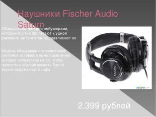 Наушники Fischer Audio Saturn 2.399 рублей Оборудованы мягкими амбушюрами, ко