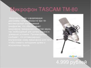 Микрофон TASCAM TM-80 4.999 рублей Микрофон имеет кардиоидную диаграмму напр