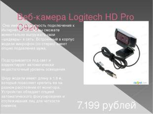 Веб-камера Logitech HD Pro C920 7.199 рублей Она имеет возможность подключен