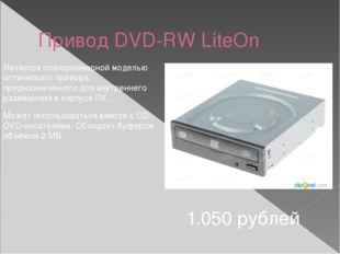 Привод DVD-RW LiteOn 1.050 рублей Является полноразмерной моделью оптического