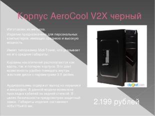Корпус AeroCool V2X черный 2.199 рублей Изготовлен из металла. Изделие предна