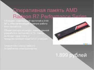 Оперативная память AMD Radeon R7 Performance Series 1.899 рублей Обладает ном