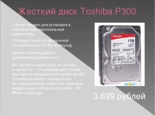 Жесткий диск Toshiba P300 3.699 рублей Спроектирован для установки в классиче