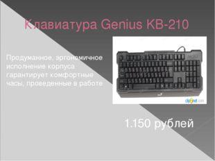 Клавиатура Genius KB-210 1.150 рублей Продуманное, эргономичное исполнение ко