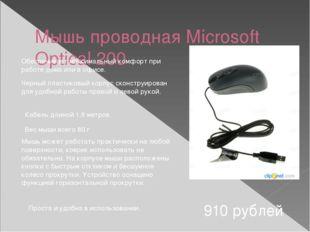 Мышь проводная Microsoft Optical 200 910 рублей Обеспечивает максимальный ком