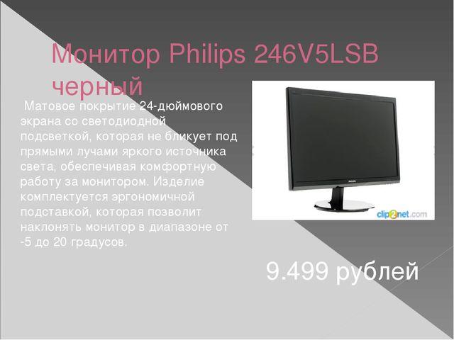 Монитор Philips 246V5LSB черный 9.499 рублей Матовое покрытие 24-дюймового э...