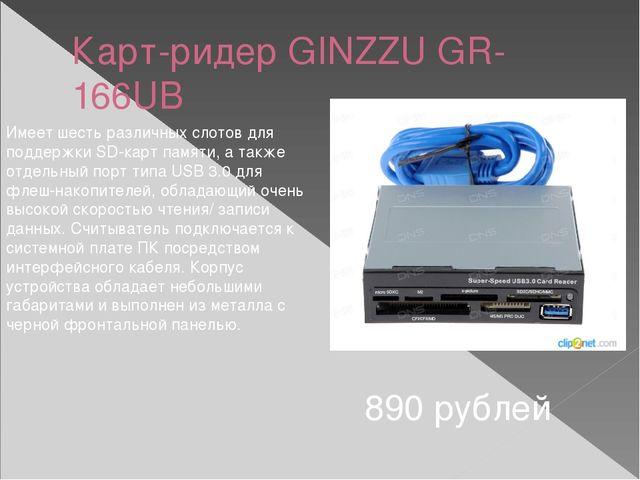 Карт-ридер GINZZU GR-166UВ 890 рублей Имеет шесть различных слотов для поддер...