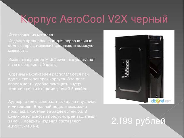 Корпус AeroCool V2X черный 2.199 рублей Изготовлен из металла. Изделие предна...