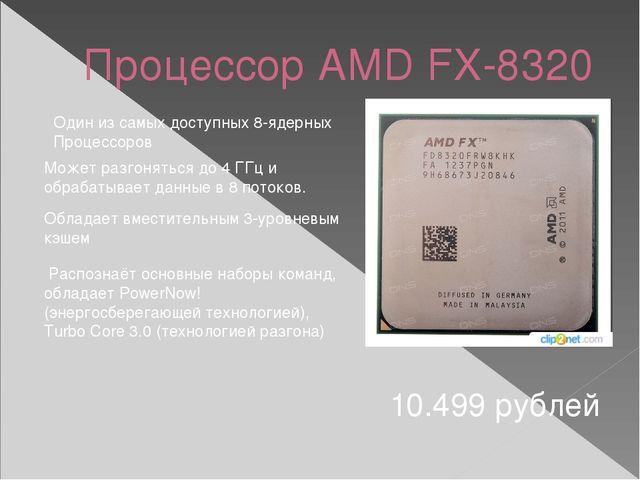 Процессор AMD FX-8320 10.499 рублей Один из самых доступных 8-ядерных Процесс...