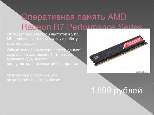 Оперативная память AMD Radeon R7 Performance Series 1.899 рублей Обладает ном...