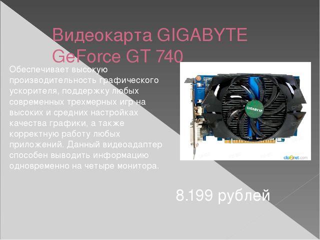 Видеокарта GIGABYTE GeForce GT 740 8.199 рублей Обеспечивает высокую производ...