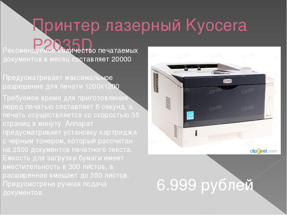 Принтер лазерный Kyocera P2035D 6.999 рублей Рекомендуемое количество печатае...
