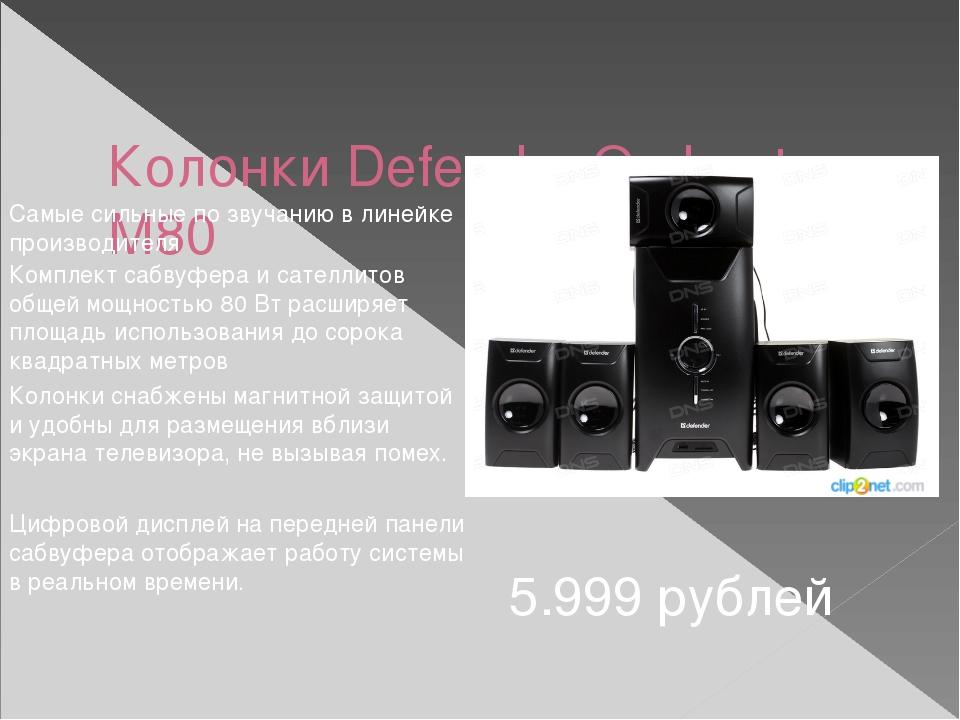 Колонки Defender Orchestra M80 5.999 рублей Самые сильные по звучанию в линей...