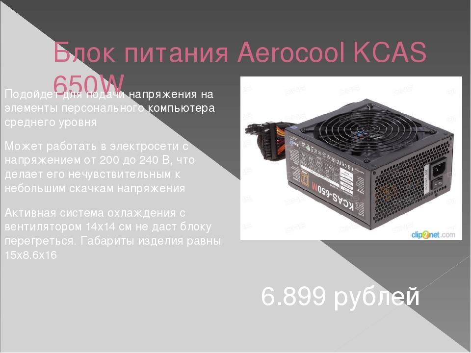 Блок питания Aerocool KCAS 650W 6.899 рублей Подойдет для подачи напряжения н...