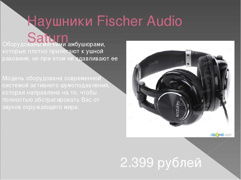 Наушники Fischer Audio Saturn 2.399 рублей Оборудованы мягкими амбушюрами, ко...