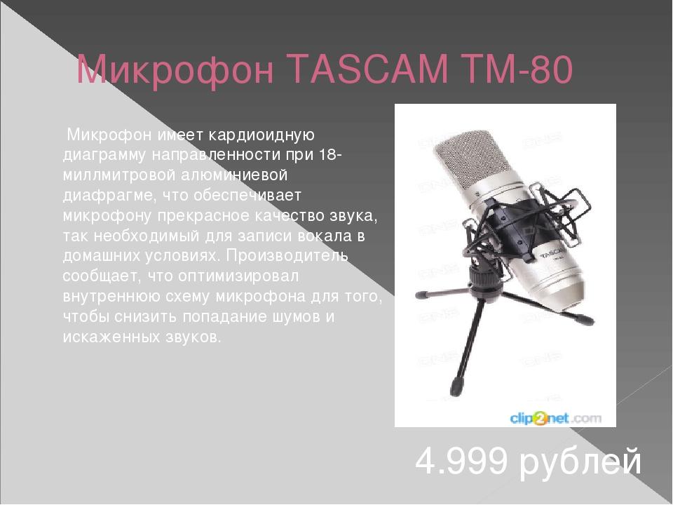 Микрофон TASCAM TM-80 4.999 рублей Микрофон имеет кардиоидную диаграмму напр...
