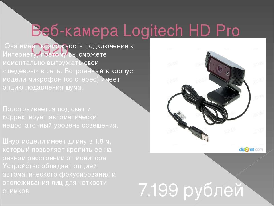 Веб-камера Logitech HD Pro C920 7.199 рублей Она имеет возможность подключен...