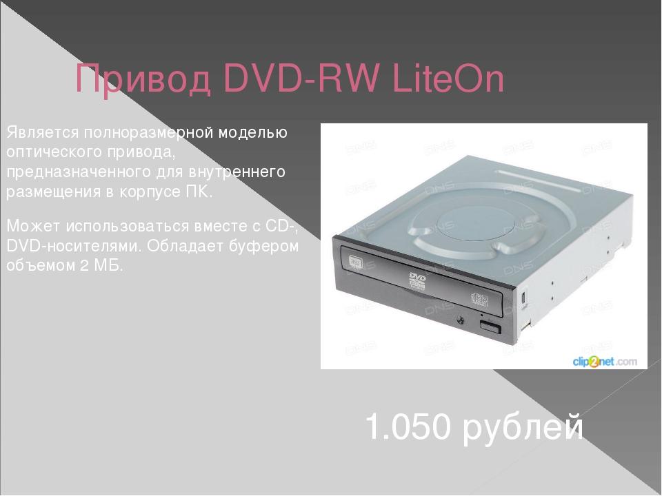 Привод DVD-RW LiteOn 1.050 рублей Является полноразмерной моделью оптического...