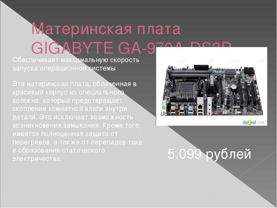 Материнская плата GIGABYTE GA-970A-DS3P 5.099 рублей Обеспечивает максимальну...