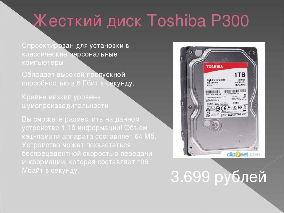 Жесткий диск Toshiba P300 3.699 рублей Спроектирован для установки в классиче...