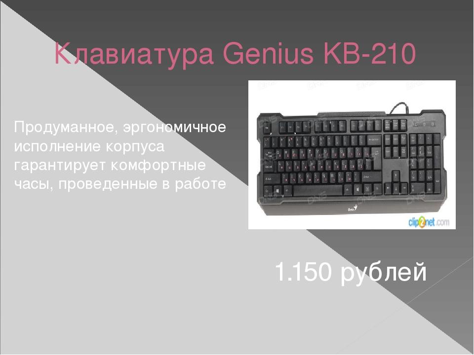 Клавиатура Genius KB-210 1.150 рублей Продуманное, эргономичное исполнение ко...