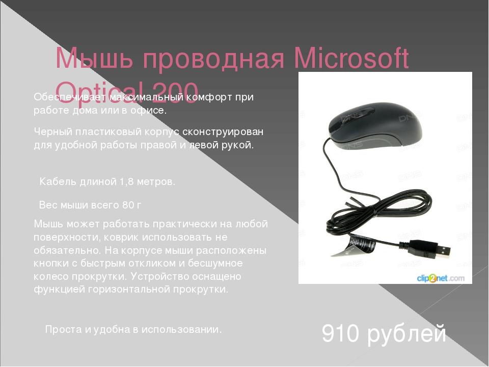 Мышь проводная Microsoft Optical 200 910 рублей Обеспечивает максимальный ком...