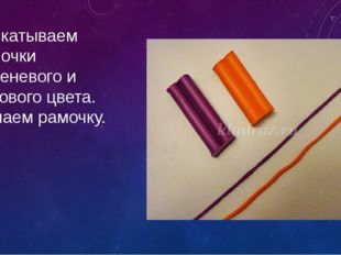 Раскатываем палочки сиреневого и розового цвета. Делаем рамочку.
