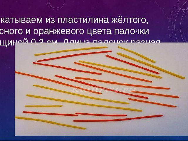 Раскатываем из пластилина жёлтого, красного и оранжевого цвета палочки толщин...