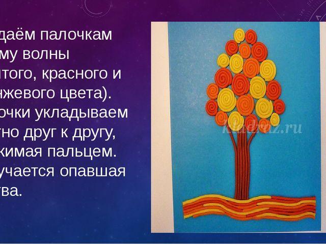 Придаём палочкам форму волны (жёлтого, красного и оранжевого цвета). Палочки...