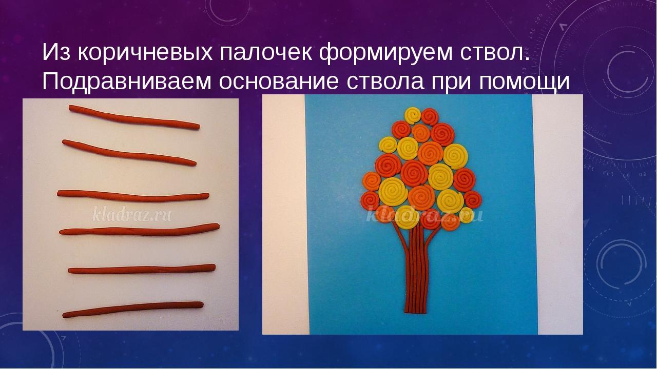 Из коричневых палочек формируем ствол. Подравниваем основание ствола при помо...